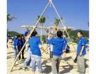 企业团建拓展训练机构