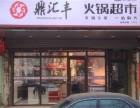 沈阳鼎汇丰火锅超市加盟费多少钱加盟空间大吗?