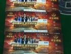 湛江体育中心28号汪峰邓丽欣演唱会门各种位置各种价格出售