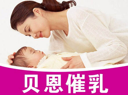 广州催乳师科学催乳 帮助您乳房奶水喷出来 预约贝恩催乳师