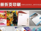 西安印刷 印刷书刊画册 手提袋 杂志 彩页 台历等