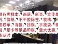 江西南昌九江抚州印刷样本、画册、彩页、宣传单、信纸
