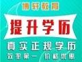 2016年网络学历教育东北师范大学招生简章