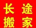 重庆长途搬家货运物流公司 整车 拼车 零担配货