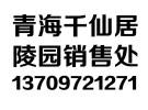 千仙居陵园墓地优惠出售(免费接送)