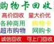 北京高价回收购物卡高价回收购物卡