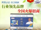 GMP企业直供保健品 正规蓝帽钙片 一鸣堂超融钙 中老年无糖补钙