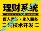 赣州矿机H5理财游戏系统模式开发有后台看演示