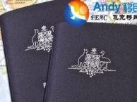 澳洲技术移民飞克移民中介机构
