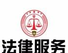 闵行华漕律师咨询 闵行华漕律师服务 华漕法律顾问服务