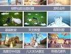 青岛爱上爱婚纱摄影全国旅拍只需3999 青岛站