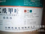 供应兽用原料痢菌净 高含量原粉乙酰甲喹