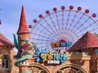 抚顺热高乐园二日游(巴厘岛水世界+丛林世界)