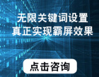 东昌府区网站优化高端seo顾问服务