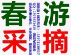 平谷京东大峡谷+京东大溶洞+春季采摘草莓一日游 团队游