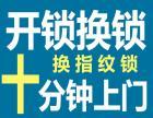 扬州市邗江本地统一开锁中心)%开锁服务网站