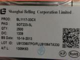 上海贝岭1A稳压芯片BL1117系列