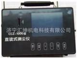 厂家直销汇坤CCZ-1000直读式测尘仪