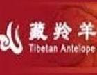 藏羚羊饰品加盟