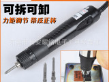 正品BSD101奇力速电动螺丝刀起子 比速迪电批 BSD-101
