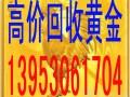 延津哪里有回收黄金的地方139 5306 1704