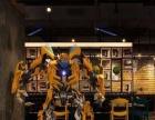 星火钢雕:大型变形金刚主题活动方案