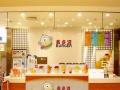 安阳奶茶饮品加盟 炸鸡汉堡加盟 十大品牌加盟店