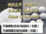 保定万鼎萤石球粘合剂/高性价球团粘合剂/厂家供应