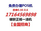 大连银联POS机免费办理 费率0.38-0.6 招合作伙伴