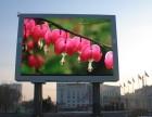 成都金堂LED顯示屏安裝維修 全彩液晶拼接屏安裝維修