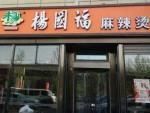 杨国福麻辣烫 转让杨国福麻辣烫全部技术优惠价3000元