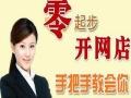 襄阳淘宝培训樊城电脑培训襄阳淘宝培训运营模式