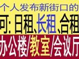南京新街口会场短期出租 南京新街口办公房间短期出租 教室出租
