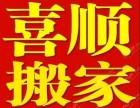 芜湖喜顺搬家信誉第一 服务周到 二 热情主动快速高效