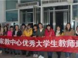 辽宁科技学院三好学生家教中心 阳光助学 免费试教