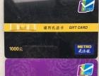 98折转让麦德龙购物卡,或者等额交换新世纪或永辉超市购物卡