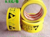厂家现货供应防静电警示胶带, 48mm*22m*140U,  9