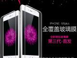 最新全包iphone6钢化膜plus钢化玻璃膜全屏贴膜保护膜 带