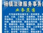 京津冀闽杨镇法律服务咨询、仲裁与诉讼案件代理、代写文书等