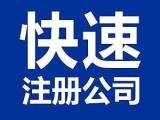 烟台免费注册公司 龙口代办营业执照代理记账工商注销