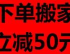 武汉三镇提供优质搬家服务,专人对接,信誉良好
