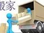 天津香山搬家公司-长短途-24小时为您服务