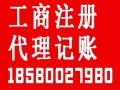 江北工商执照代办流程 代理记账公司18580O27980