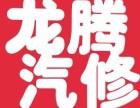 南京24小时道路救援 汽车维修 更换电瓶价格多少
