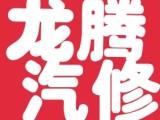 全南京汽车搭电换电瓶电话补胎换胎/拖车救援上门修车送油开锁