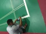 深圳市南山区 羽毛球馆塑胶地板 PVC塑胶地板供应商