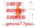 合肥苹果手机回收分期购买绑id iphone7 7p收购