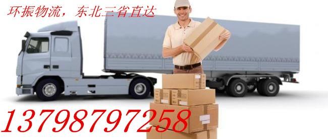 行李托运 物流货运 搬家托运首选环振物流价格低服务好速度快