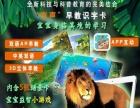 万兽王国,孩子的3D乐园加盟 儿童乐园