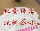 专业注册深圳,香港,海外公司,年审,审计,公证
